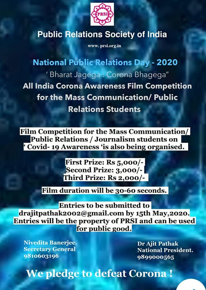 National Public Relations Day-2020